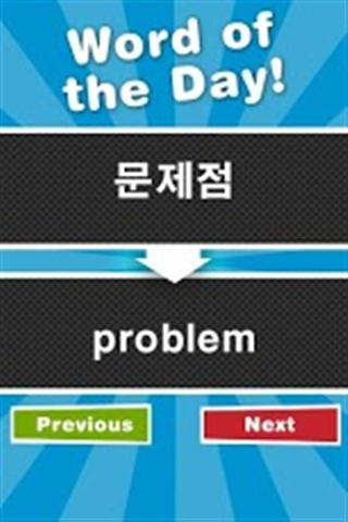 玩免費生產應用APP|下載韩语单词 Korean Word of the Day app不用錢|硬是要APP