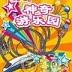 神奇游乐园 遊戲 App Store-愛順發玩APP