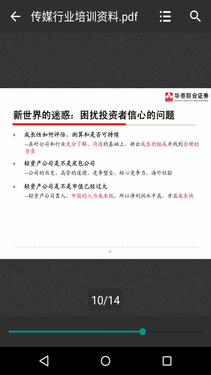 PDF易读