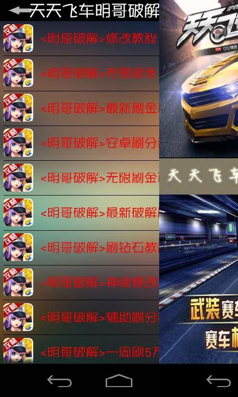 【免費模擬App】天天飞车明哥攻略(破解版)-APP點子