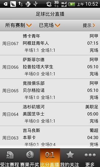 【免費生活App】竞彩网-APP點子
