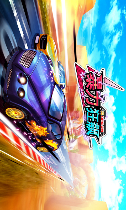 【免費賽車遊戲App】3D暴力狂飙-APP點子