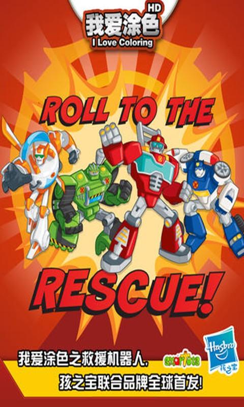 救援机器人涂色