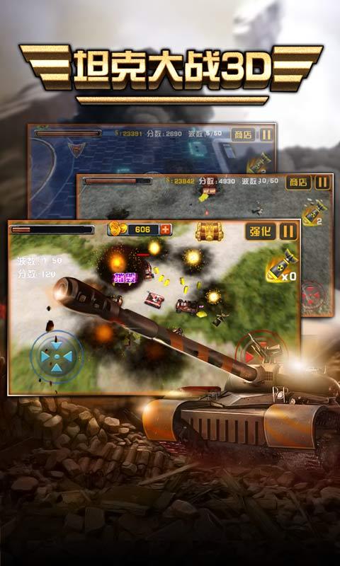 坦克大战 3D 豪华版