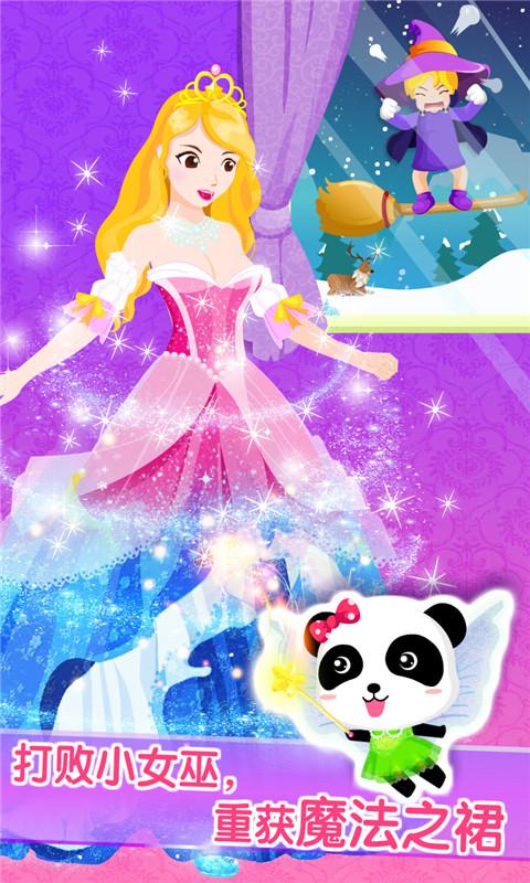装扮小公主-宝宝巴士-应用截图