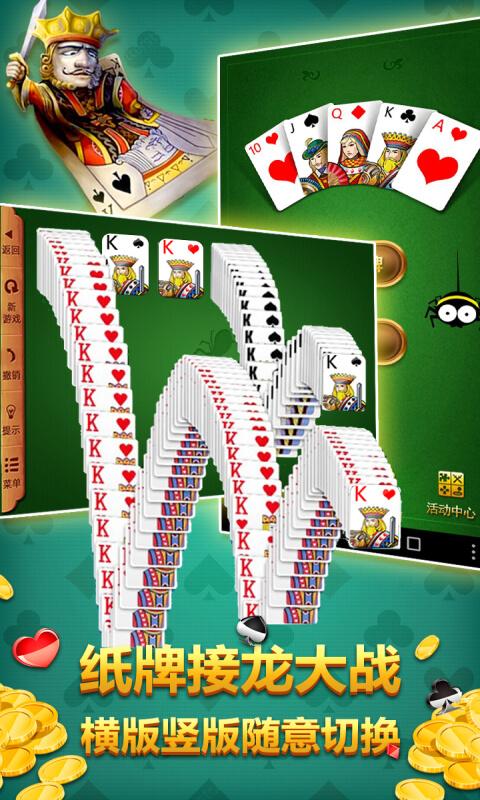 纸牌游戏-应用截图