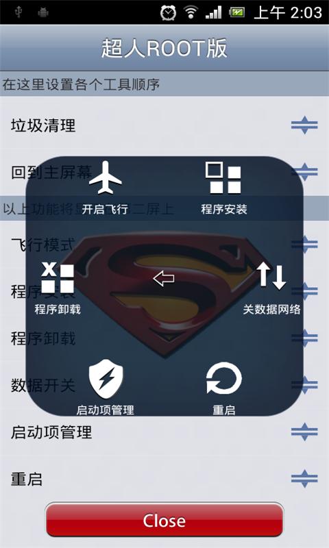 玩免費工具APP|下載超人桌面Touch工具箱 app不用錢|硬是要APP