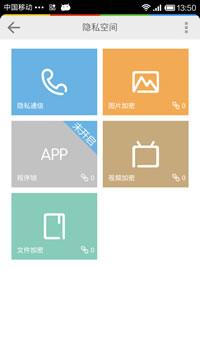 玩免費工具APP|下載隐私空间 app不用錢|硬是要APP