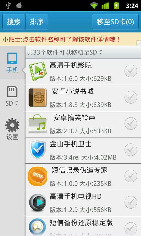 【免費工具App】软件一键移动到SD卡-APP點子