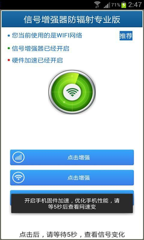 【免費工具App】WiFi网络加速器-APP點子
