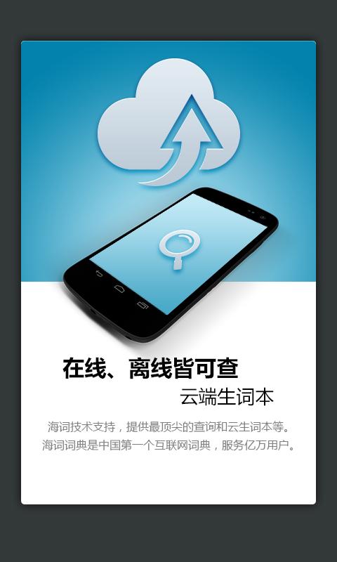 玩免費生產應用APP|下載医学英语词典 app不用錢|硬是要APP