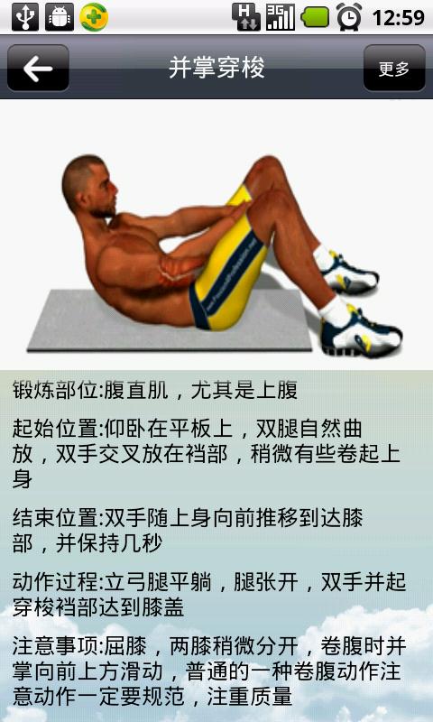 玩社交App|3D健身教练免費|APP試玩