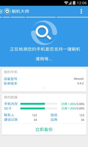 【免費工具App】刷机大师-APP點子