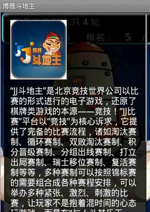 博雅斗地主Fans 玩棋類遊戲App免費 玩APPs