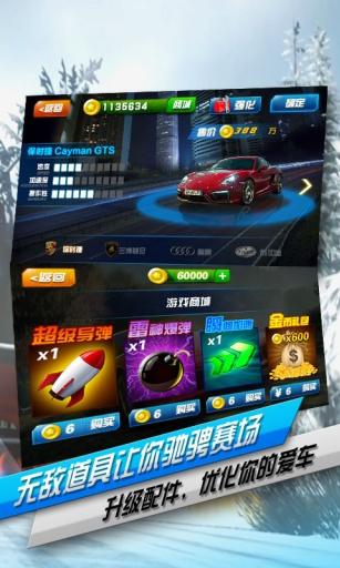 3D极速飞车2014