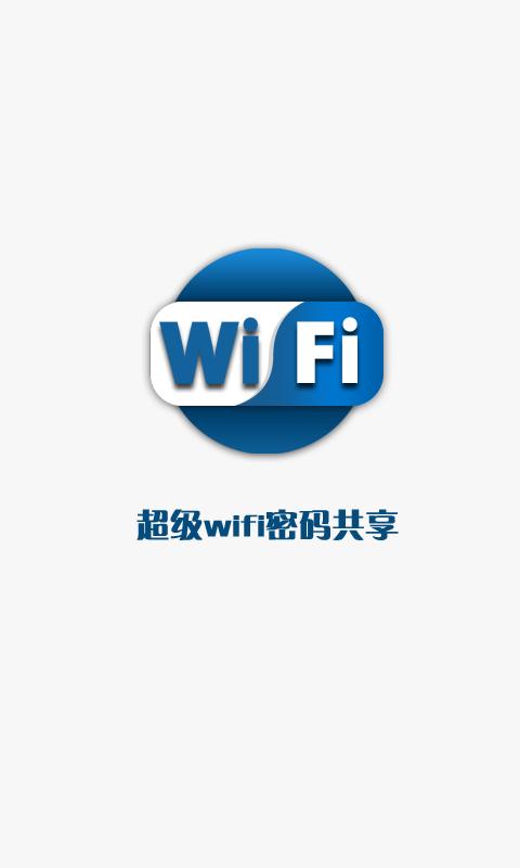 超级wifi密码共享