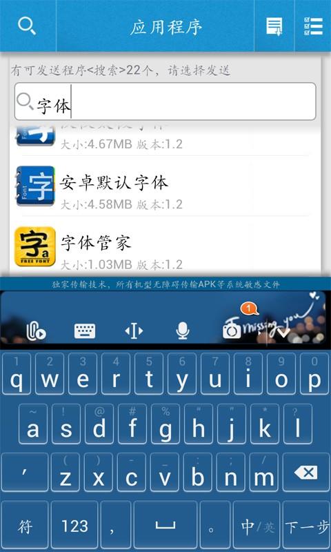 免費下載工具APP|超级蓝牙分享 app開箱文|APP開箱王