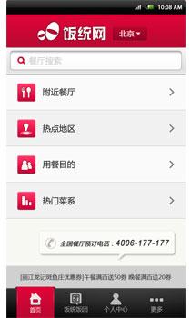玩財經App 饭统免費 APP試玩