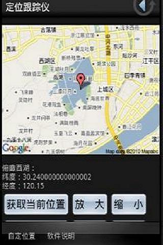 【免費工具App】定位跟踪仪-APP點子