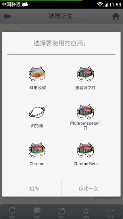 【免費工具App】Chrome浏览器测试版(Beta版)-APP點子