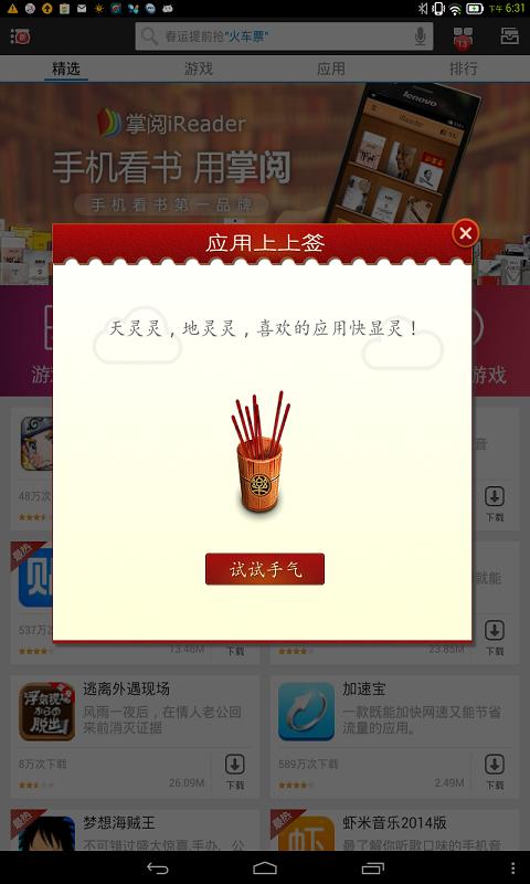 玩免費工具APP|下載乐商店HD app不用錢|硬是要APP