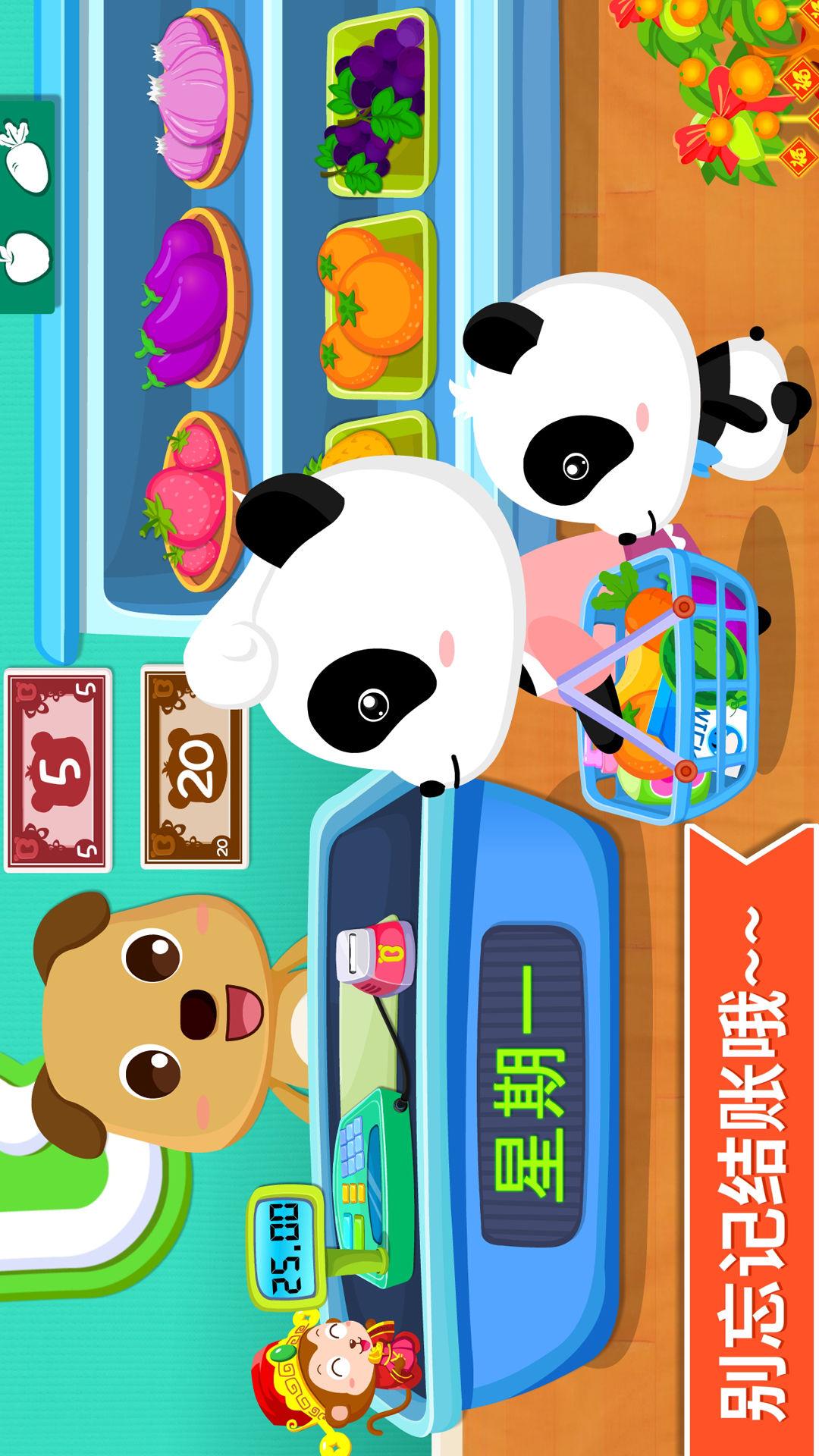 宝宝超市-宝宝巴士-应用截图