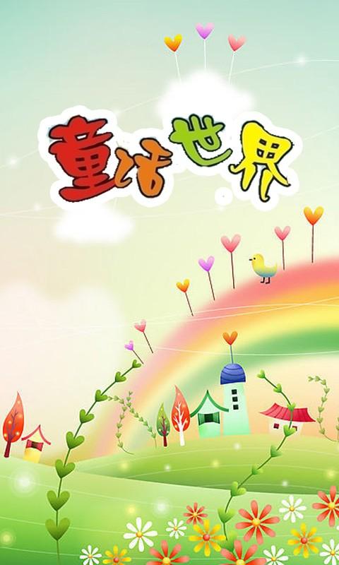 童话世界 遊戲 App-癮科技App
