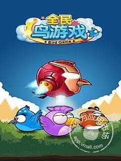 全民鸟游戏