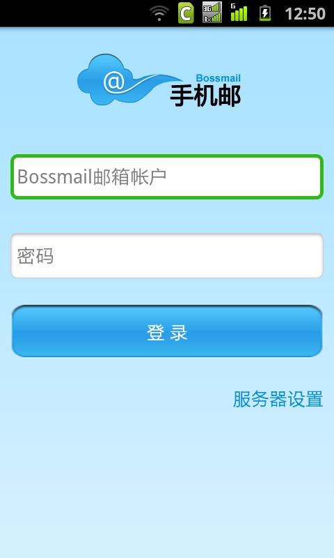 Bossmail 手机邮
