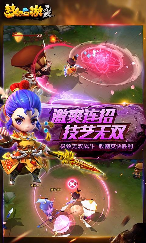 梦幻西游无双版-应用截图