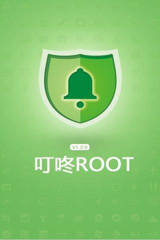 叮咚ROOT