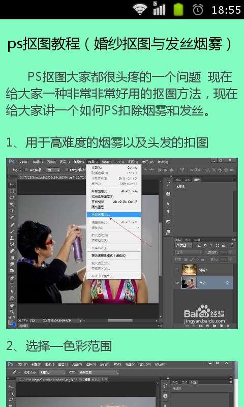 Photoshop-抠图修图实例教程