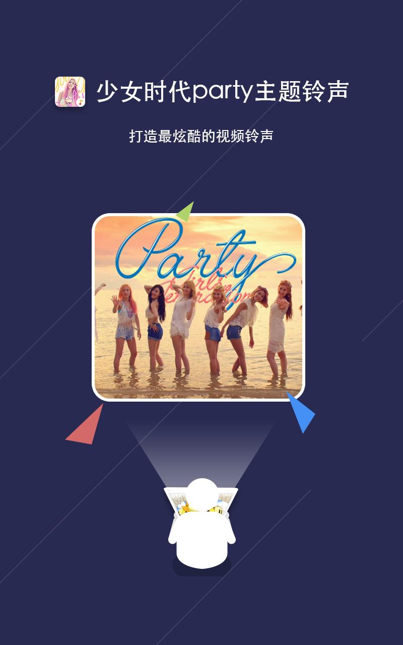 少女时代party主题来电视频-应用截图