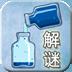 空瓶装水解谜