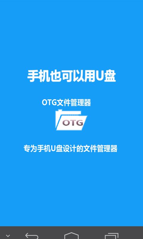 OTG文件管理-应用截图