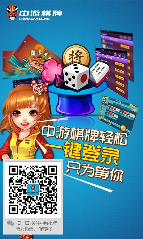 中游棋牌|玩棋類遊戲App免費|玩APPs