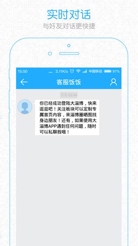 大淄博-应用截图