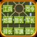 中国军棋 棋類遊戲 App LOGO-APP試玩