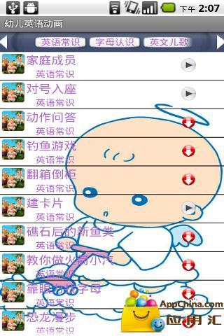 幼儿英语动画