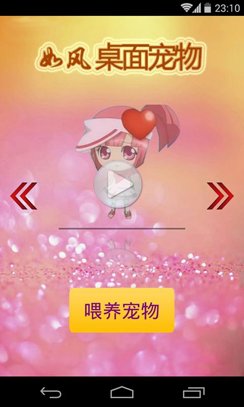 桌面宠物守护甜心 玩遊戲App免費 玩APPs