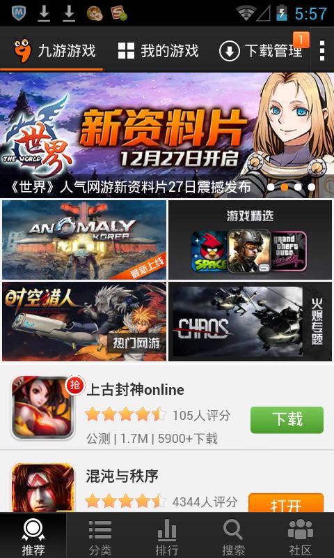 九遊hd版|安卓平板電腦版下載_九遊APP官網