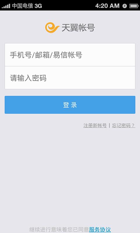 天翼用户中心|玩社交App免費|玩APPs