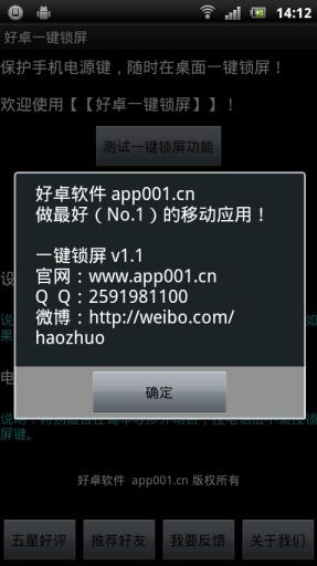 玩個人化App|一键锁屏-支持android4不闪屏免費|APP試玩