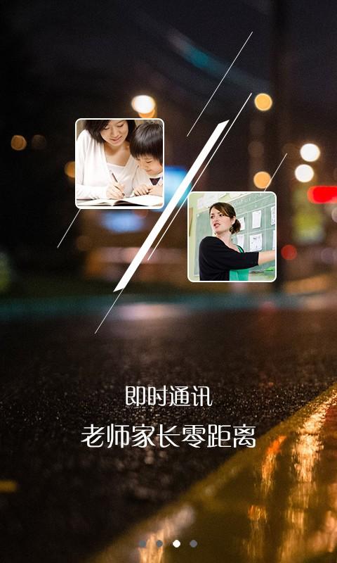 e校信 社交 App-癮科技App