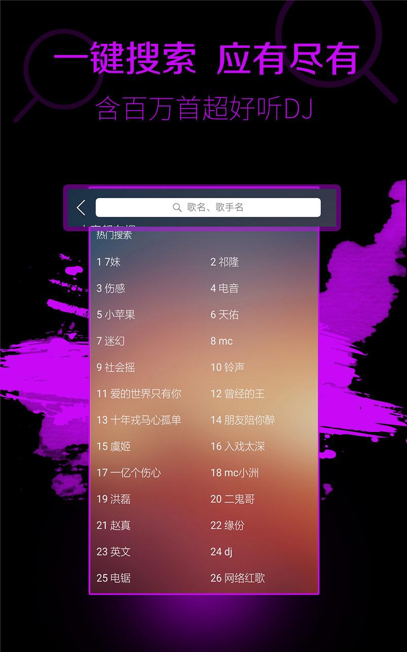 DJ多多-应用截图