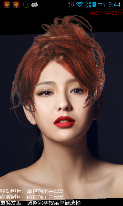 玩生活App|发型换一换免費|APP試玩