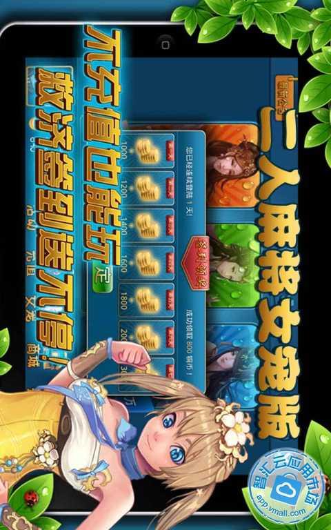 【免費棋類遊戲App】女宠二人麻将-APP點子
