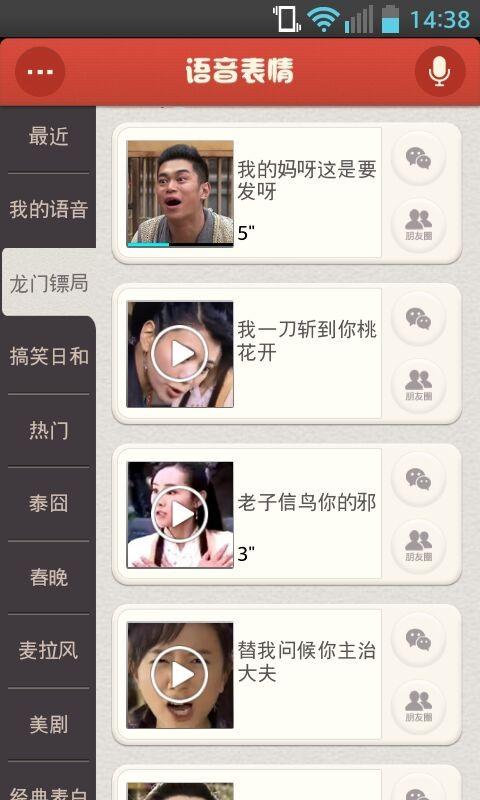 微信语音表情 媒體與影片 App-癮科技App