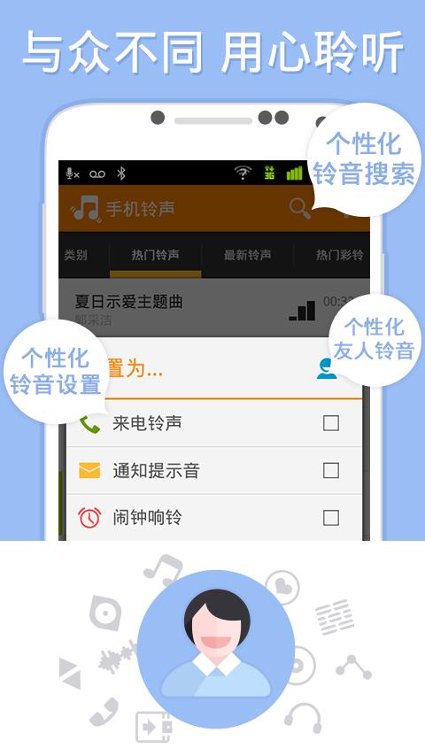 手机铃声-应用截图