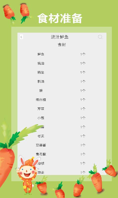 懒人食谱-应用截图